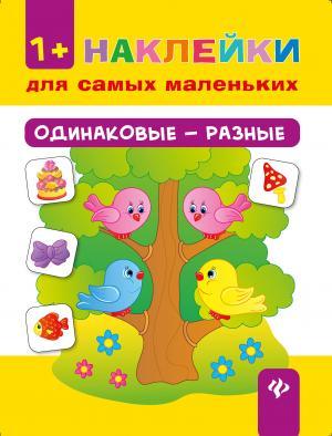 Книга с наклейками  Одинаковые - разные 1+ Феникс