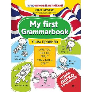 Учим правила. My first Grammarbook Феникс