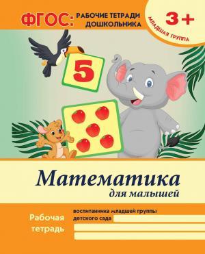 Тетрадь рабочая А4 16  Математика для малышей: младшая группа Феникс