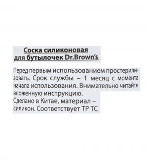 Набор сосок Dr.Browns узкая силикон, с 12 мес Dr.Brown's