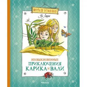 Книга Необыкновенные приключения Карика и Вали 23591 Махаон