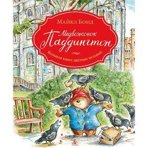 Большая книга цветных историй Медвежонок Паддингтон Махаон