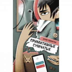 Книга Примитивные сумчатые Поляндрия