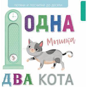 Книжка с выдвижными картинками Одна мышка, два кота Стрекоза