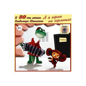CD-диск сборник песен Владимира Шаинского «А я играю на гармошке» Би Смарт