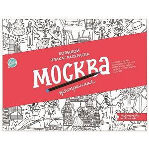 Плакат-раскраска Cute'n Clever Москва центральная Cute'n