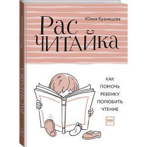 Книга Расчитайка. Как помочь ребенку полюбить чтение, Кузнецова Ю. Манн, Иванов и Фербер