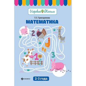 Детское пособие Игровые тесты Математика: 2-3 года, Т. Трясорукова Fenix