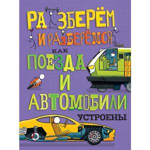 Книга Разберем и разберемся Как поезда автомобили устроены АСТ-ПРЕСС