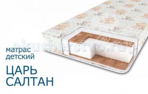 Матрас  Царь Салтан Стандарт 119х59х12 Сонная сказка
