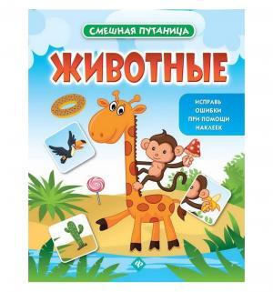 Книга с наклейками  Что к чему? «Животные: книжка наклейками» 0+ Феникс