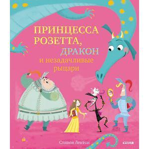 Сказки Bookaboo Принцесса Розетта, дракон и незадачливые рыцари, С. Лентон Clever