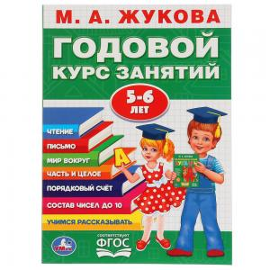Книга  «Годовой курс занятий» 0+ Умка