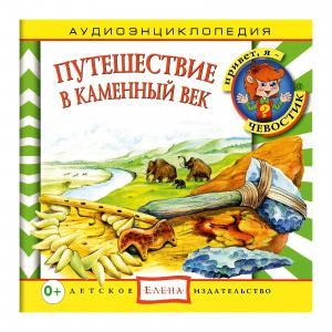 Аудиоэнциклопедия Путешествие в Каменный век, CD Детское издательство Елена