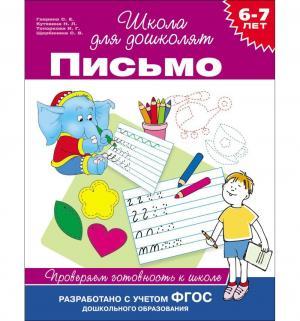 Школа для дошколят  «Письмо. Проверяем готовность к школе (6-7 лет)» 5+ Росмэн