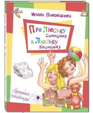 Про Люську Синицыну и Косицыну Энас-Книга