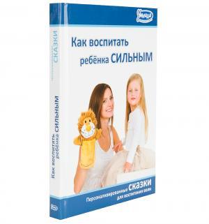 Книга  Как воспитать ребёнка сильным 2+ Умница
