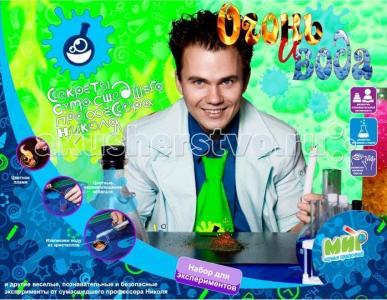 Юный химик Огонь и вода Мир научных приключений