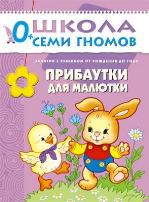 Книга развивающая  Прибаутки для малютки 0+ Школа Семи Гномов