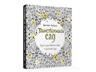 Книга Колибри для творчества и вдохновения, Таинственный сад в тв. обл.
