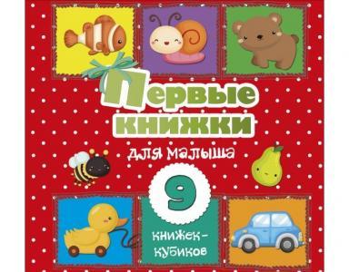 Первые книжки для малыша 9 книжек-кубиков! Издательство АСТ