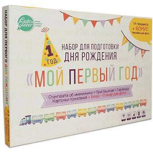 Набор для подготовки Дня Рождения Cute'n Clever Мой первый год, 25 предметов Cute'n. Цвет: разноцветный