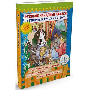Книга для говорящей ручки  Русские народные сказки № 10 Знаток