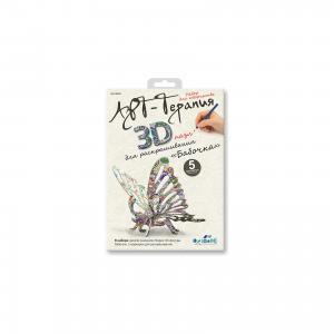 3Д пазл для раскрашивания Арттерапия «Бабочка». Чудо-Творчество
