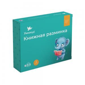 Комплект  «Книжная разминка Слонёнок» 3+ Умница
