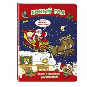 Книга  «Новый год для малышей» 0+ Эксмо