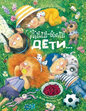 Книга  Жили-были дети... Стихи 0+ Энас-Книга