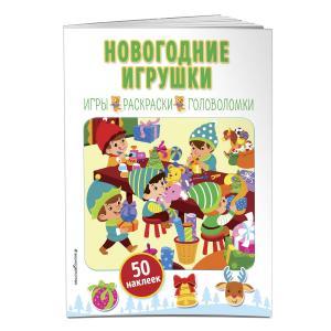 Книга с наклейками  «Новогодние игрушки» 0+ Эксмо