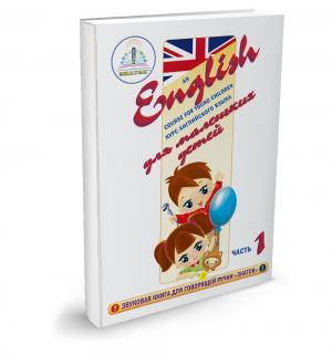 Курс английского языка  для маленьких детей (часть 1) 5+ Знаток