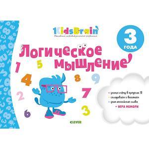 Развивающая тетрадь KidsBrain Логическое мышление, 3 года Clever. Цвет: разноцветный