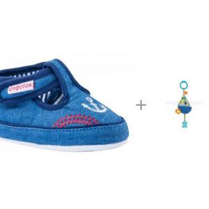 Пинетки для мальчика 001084 с подвесной игрушкой BabyOno Кораблик Котофей