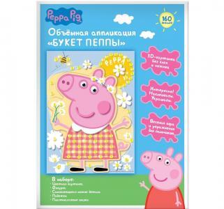 Аппликация объемная Peppa Pig  Букет Пеппы Свинка Пеппа
