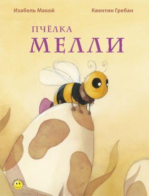 Книга  Пчёлка Мелли 0+ Энас-Книга
