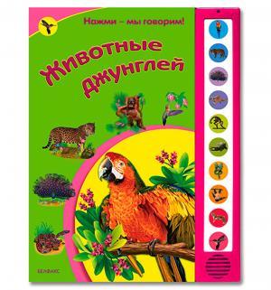 Книга  Животные джунглей, Нажми - мы говорим! 1+ Азбукварик