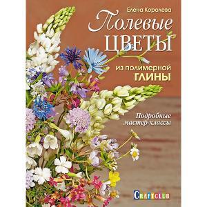 Книга для творчества Полевые цветы из полимерной глины Издательство Контэнт