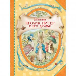 Книга  В гостях у сказки «Кролик Питер» 3+ Росмэн