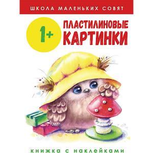 Развивающая литература Пластилиновые картинки, Никитина Е. Стрекоза