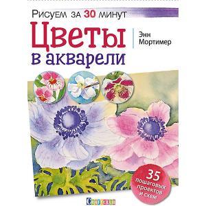 Книга для творчества Цветы в акварели Издательство Контэнт