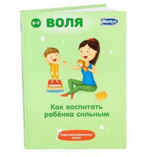Набор книг  «Как воспитать ребёнка сильным» 2+ Умница