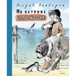 Книга На острове Сальткрока Махаон