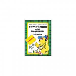 Учебник Английский для малышей (4-6 лет), И.А. Шишкова и М.Е, Вербовская Росмэн