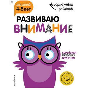 Развивающая книга Развиваю внимание для детей 4-5 лет, с наклейками Эксмо