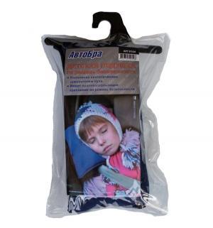Детская подушка  на автомобильный ремень АвтоБра