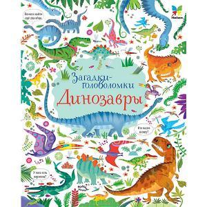 Книга с заданиями  Динозавры Махаон