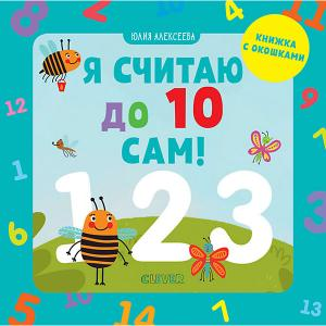 Книжка с окошками Я считаю до 10 сам!, Алексеева Ю. Clever