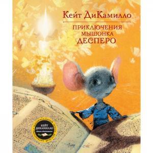 Книга Приключения мышонка Десперо Махаон